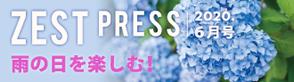 zest press