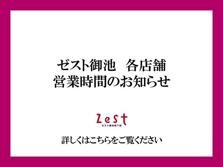 ゼスト御池 各店舗営業時間のお知らせ