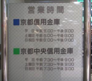 ATM(京都信用金庫・京都中央信用金庫)