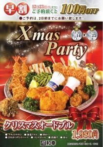 クリスマスオードブル 早割で100円OFF