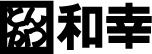 創業55周年記念キャンペーン【5日間限定】 ソースプレゼント