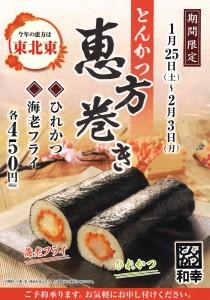 【期間限定】~2/3(火) 恵方巻き ◆ひれカツ ◆海老フライ