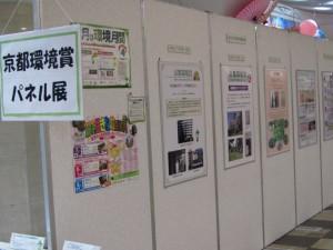 令和2年度(第18回)京都環境賞受賞者の活動紹介パネル展示
