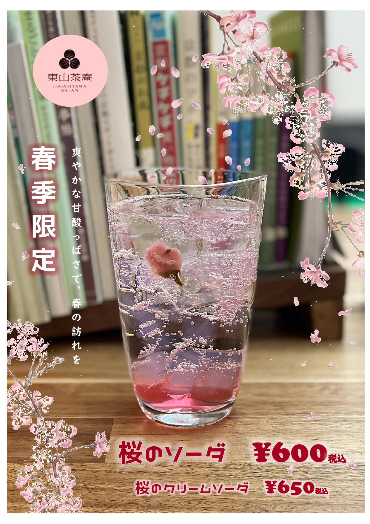 東山茶庵 春の新メニュー