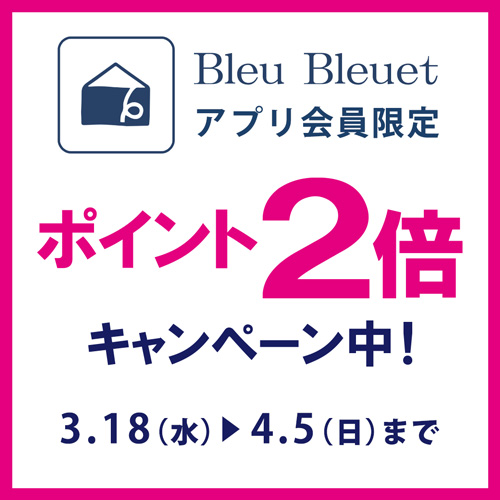Bleu Bleuetアプリ会員限定 ポイント2倍キャンペーン!