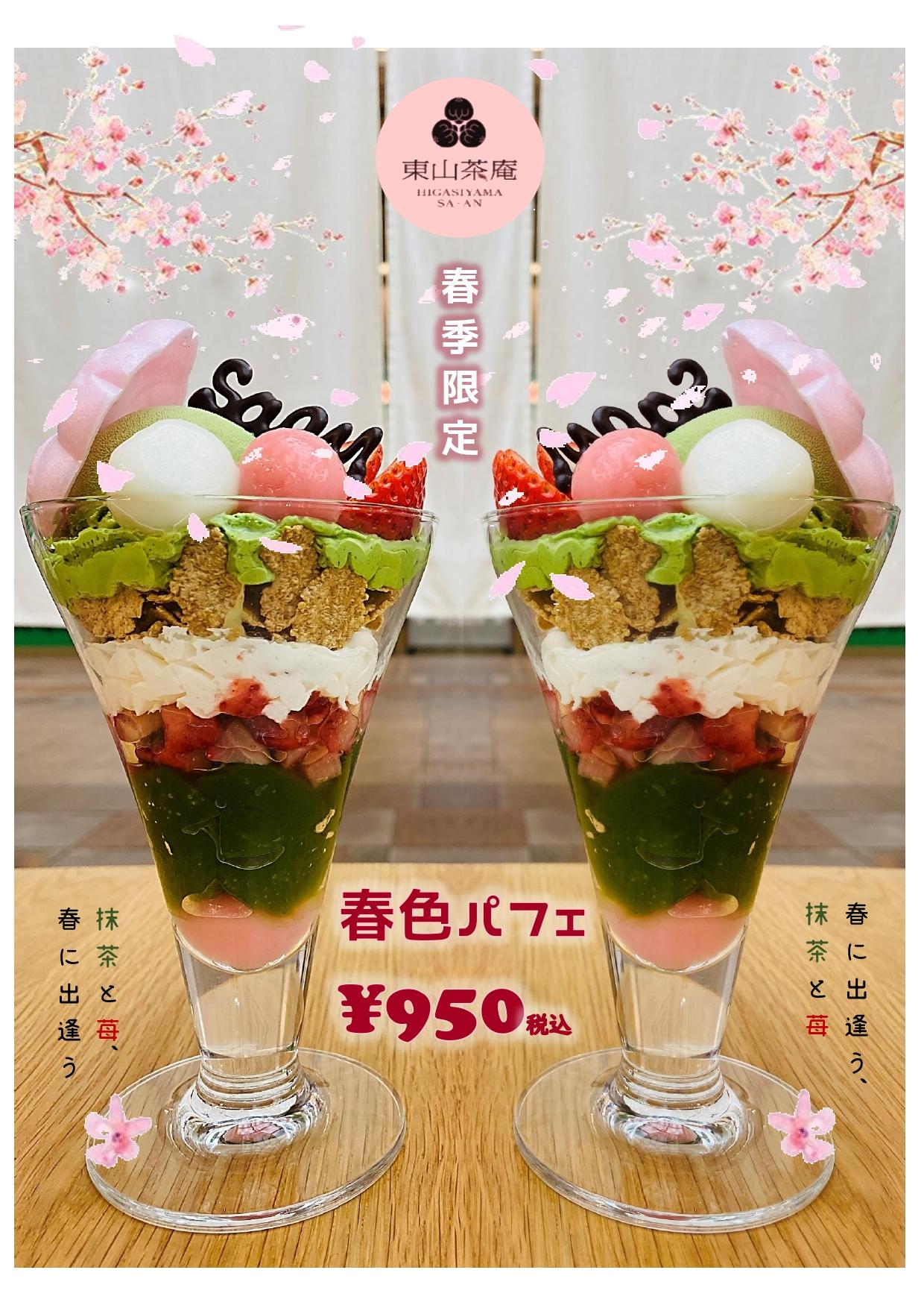 東山茶庵 新商品春色パフェ