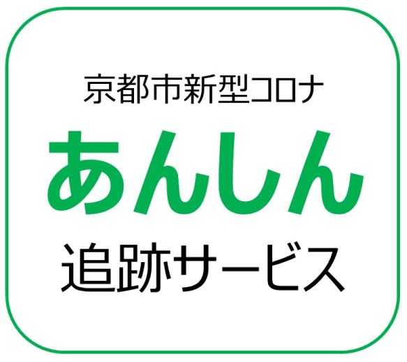 京都市新型コロナあんしん追跡サービス対応のお知らせ
