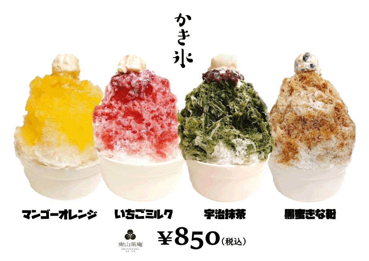 東山茶庵 新商品登場!