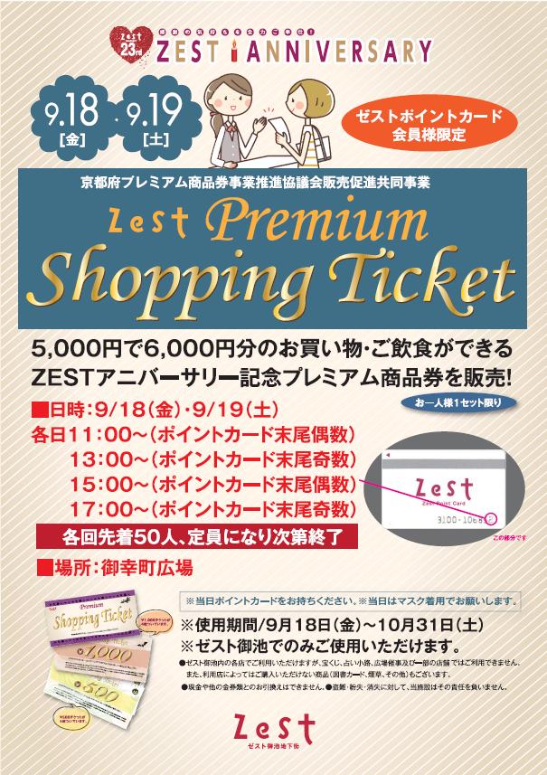 ZESTアニバーサリー記念プレミアム商品券!