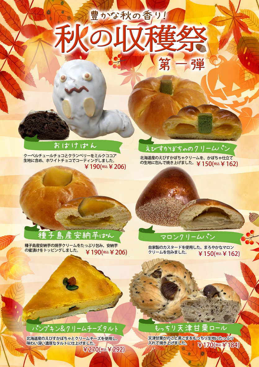 カスカード 豊かな秋の香り 秋の収穫祭第一弾