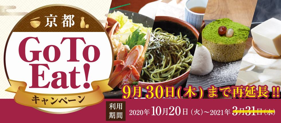 ZEST へ  Go to Eat! Go to トラベル!