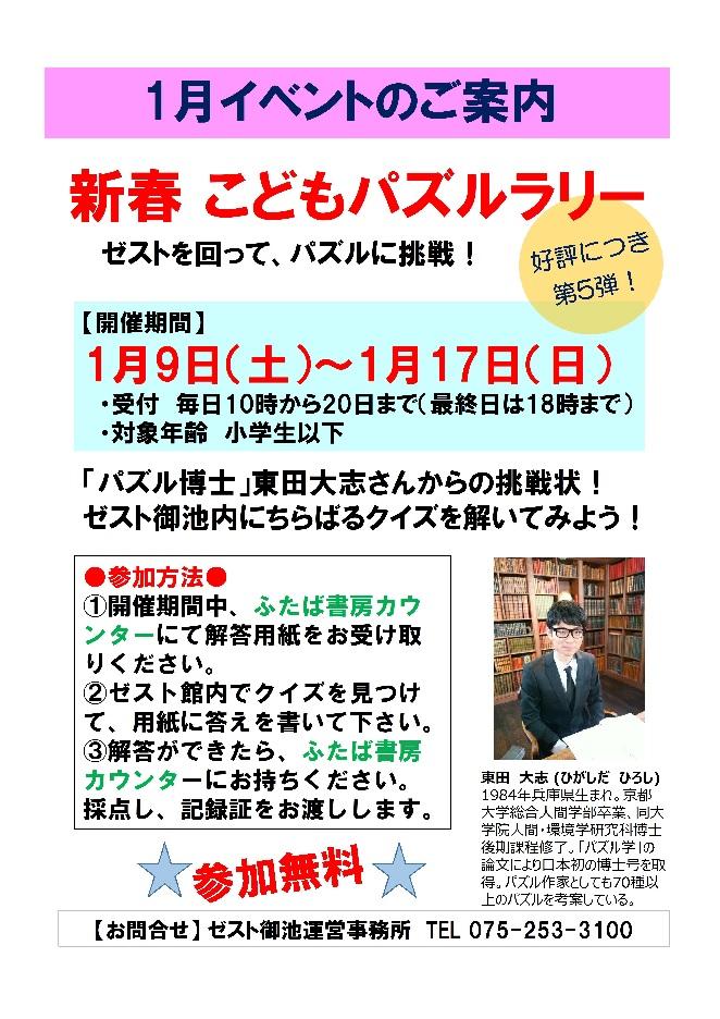 大好評!「新春 こどもパズルラリー」第5弾始まります!