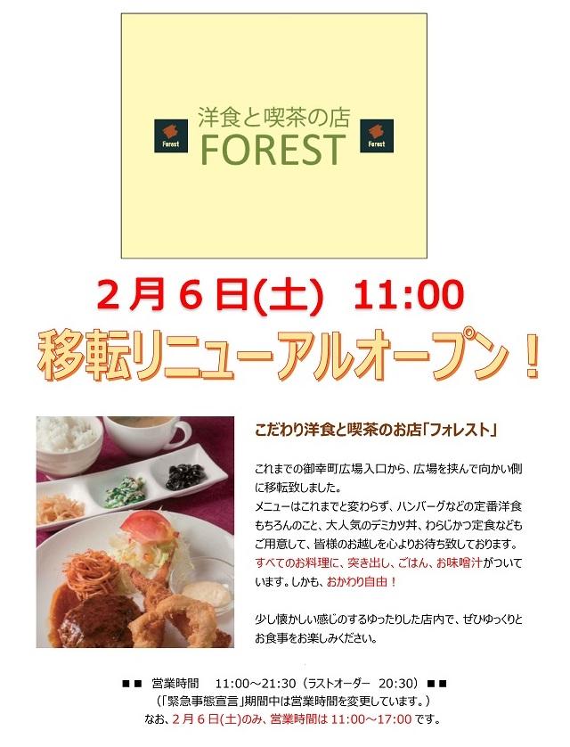 2月6日(土)11:00 洋食と喫茶の店「FOREST」がリニューアルオープンします!