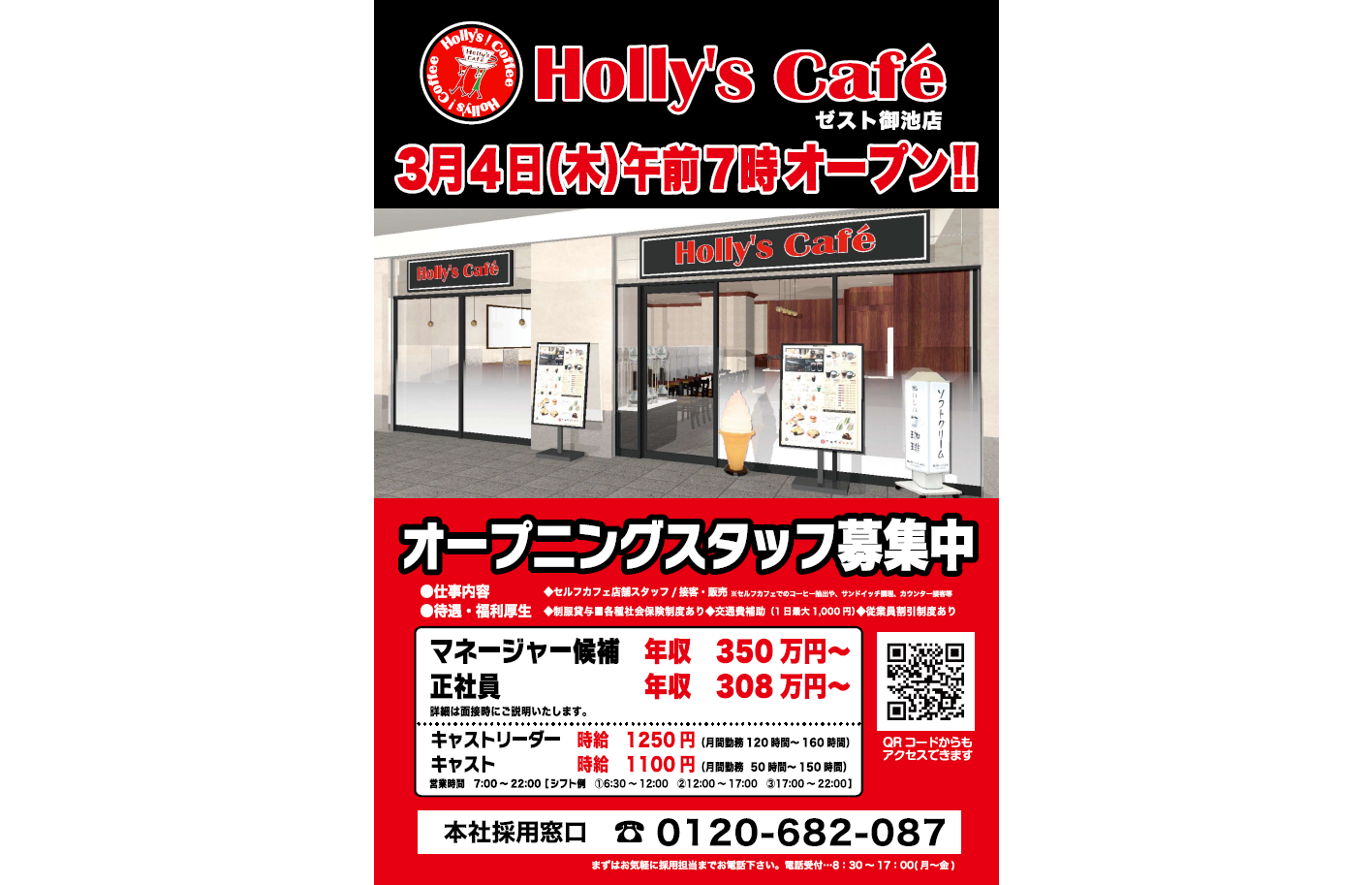 ホリーズカフェ 3/4(木)AM7:00オープン!