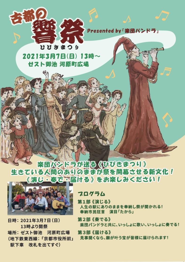 古都の響祭「ひびきまつり」