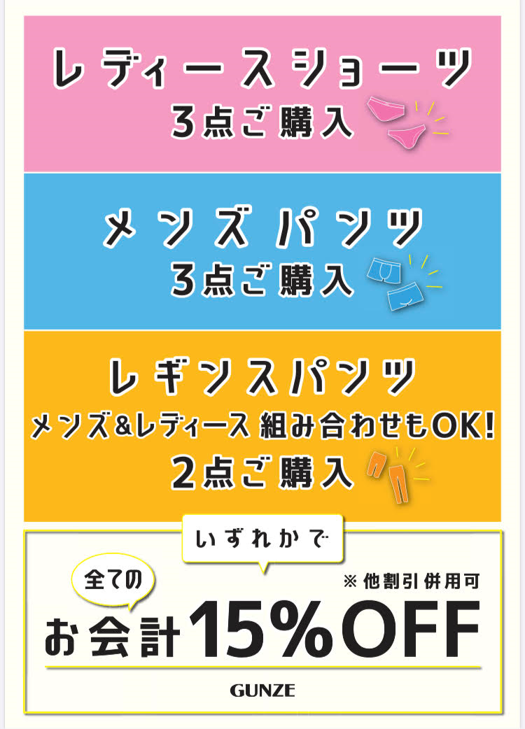 【cocochiselectbyGUNZE】おまとめSALE開催中!