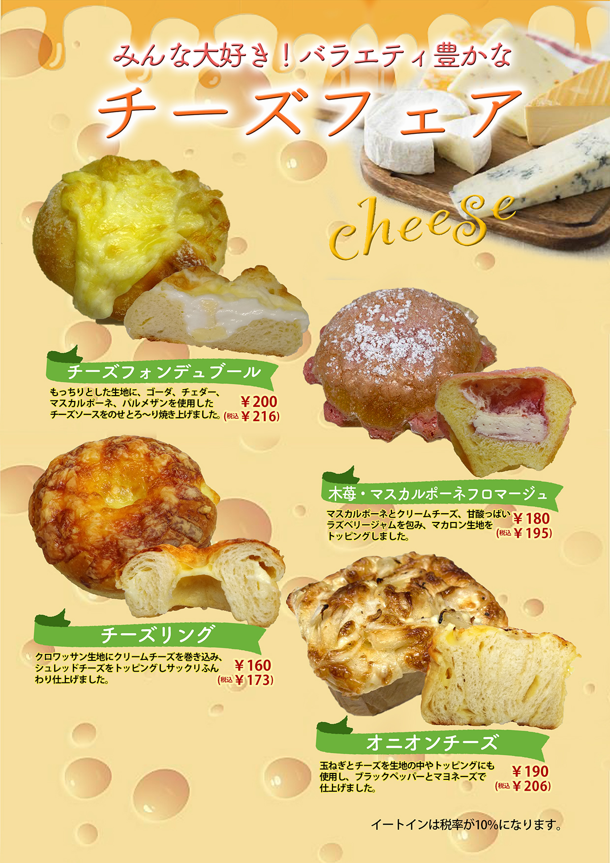<カスカード>9月は「チーズフェア」