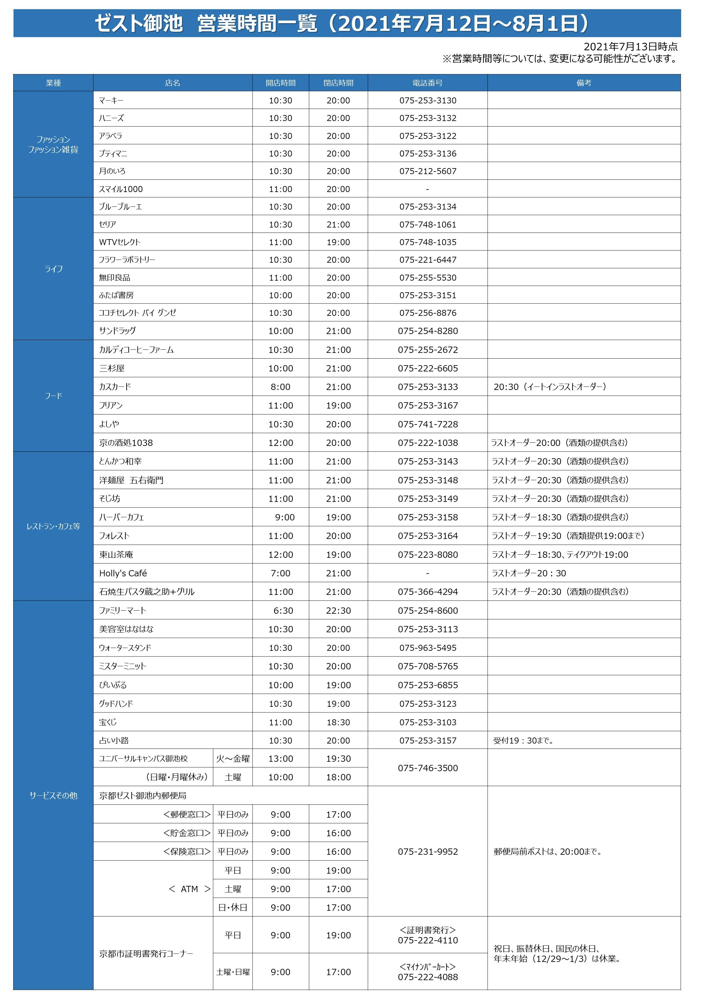 「京都府まん延防止等重点措置解除」に伴う営業時間のお知らせ(2021.07.13)