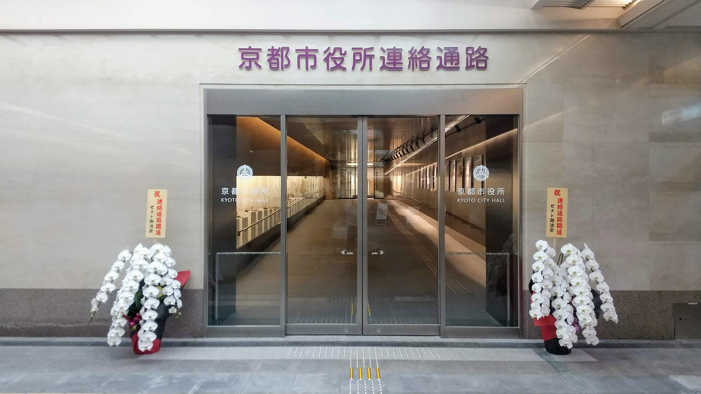 2021年9月1日(水)京都市役所⇔ゼスト御池 地下通路が開通しました。