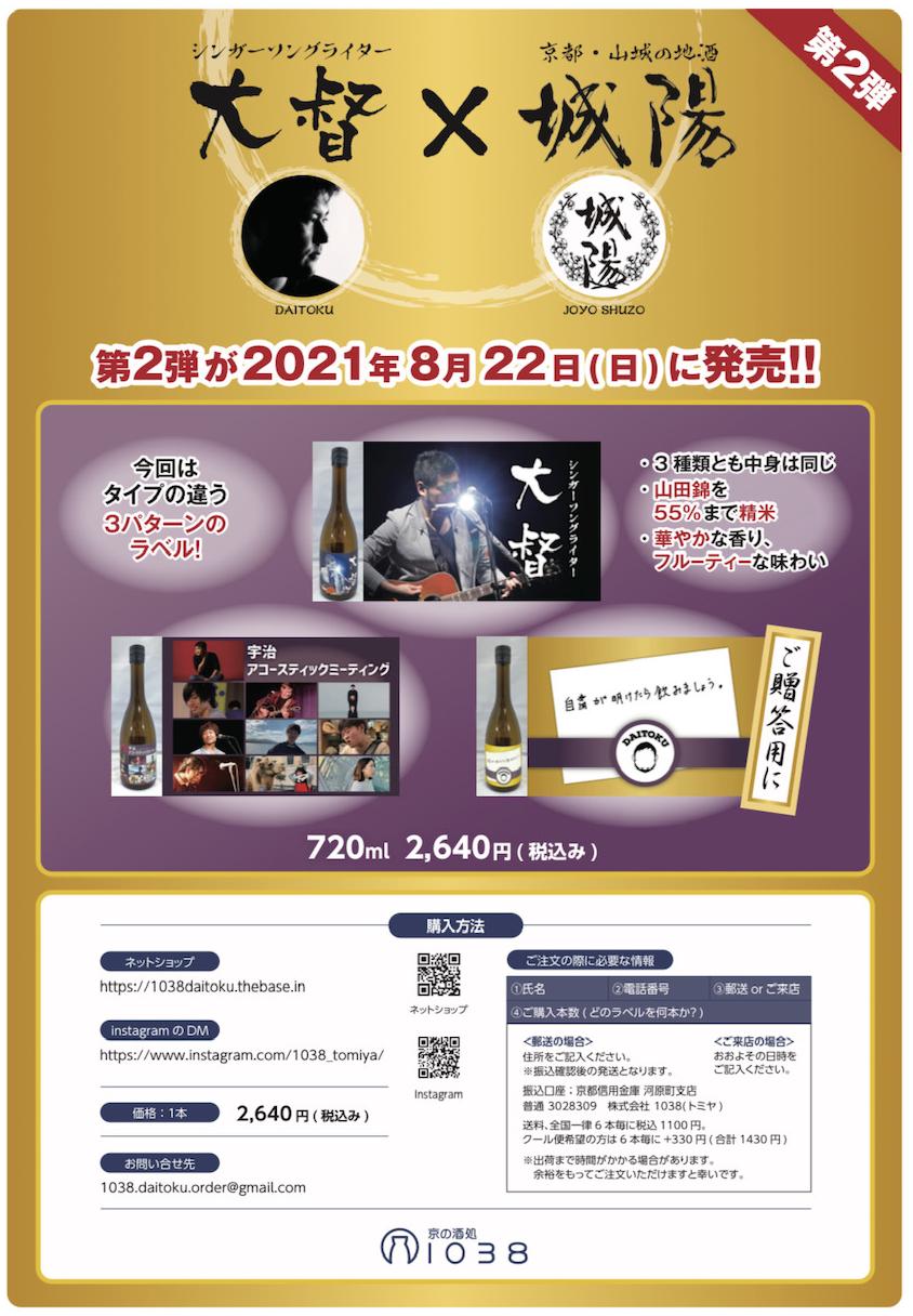 <京の酒処1038>は、2021年9月12日(日)まで休業致します。