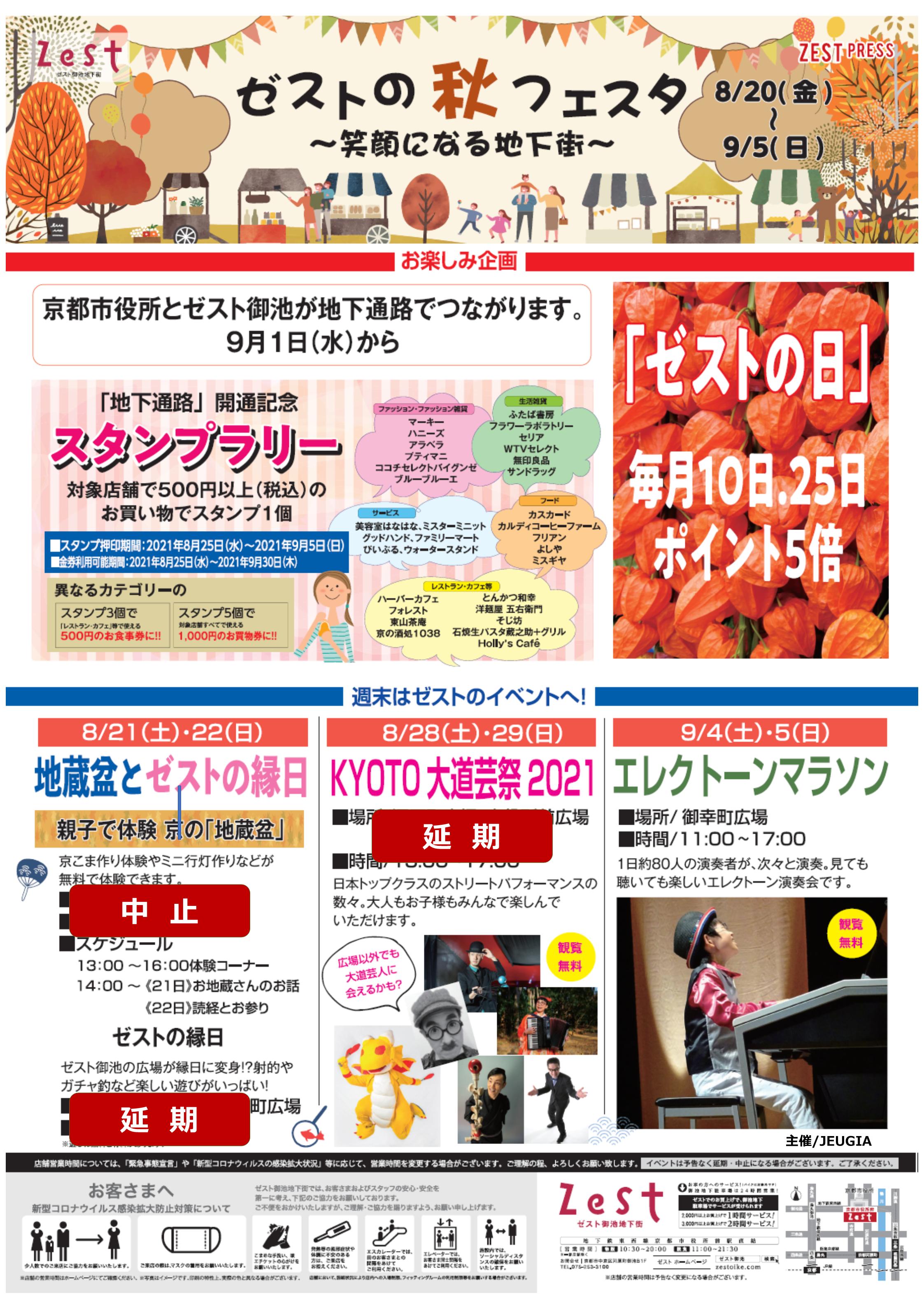 ZEST PRESS「ゼストの秋フェスタ」 8/20-9/5号 発刊しました。