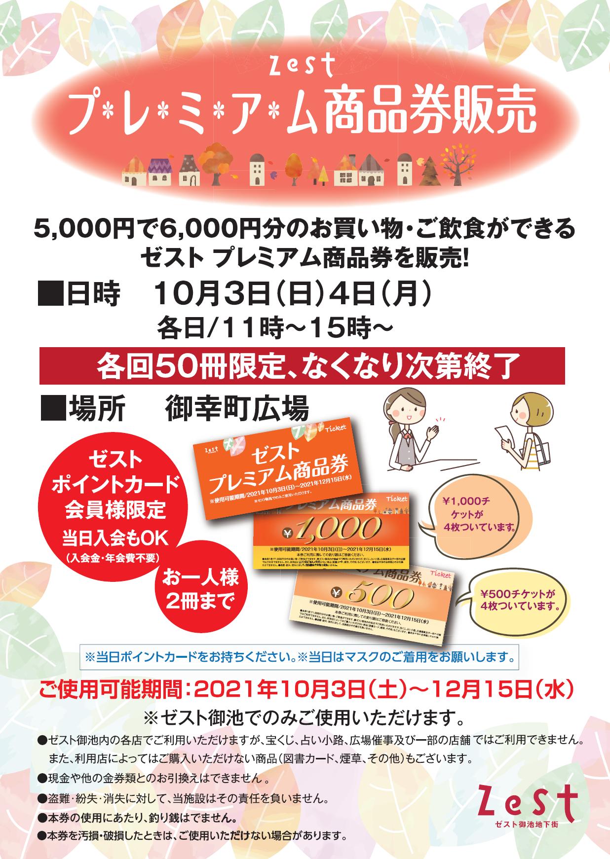 10月3日(日)4日(月) ゼストプレミアム商品券を販売致します。