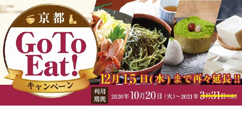 【重要】Go To Eatキャンペーン期間の延長について