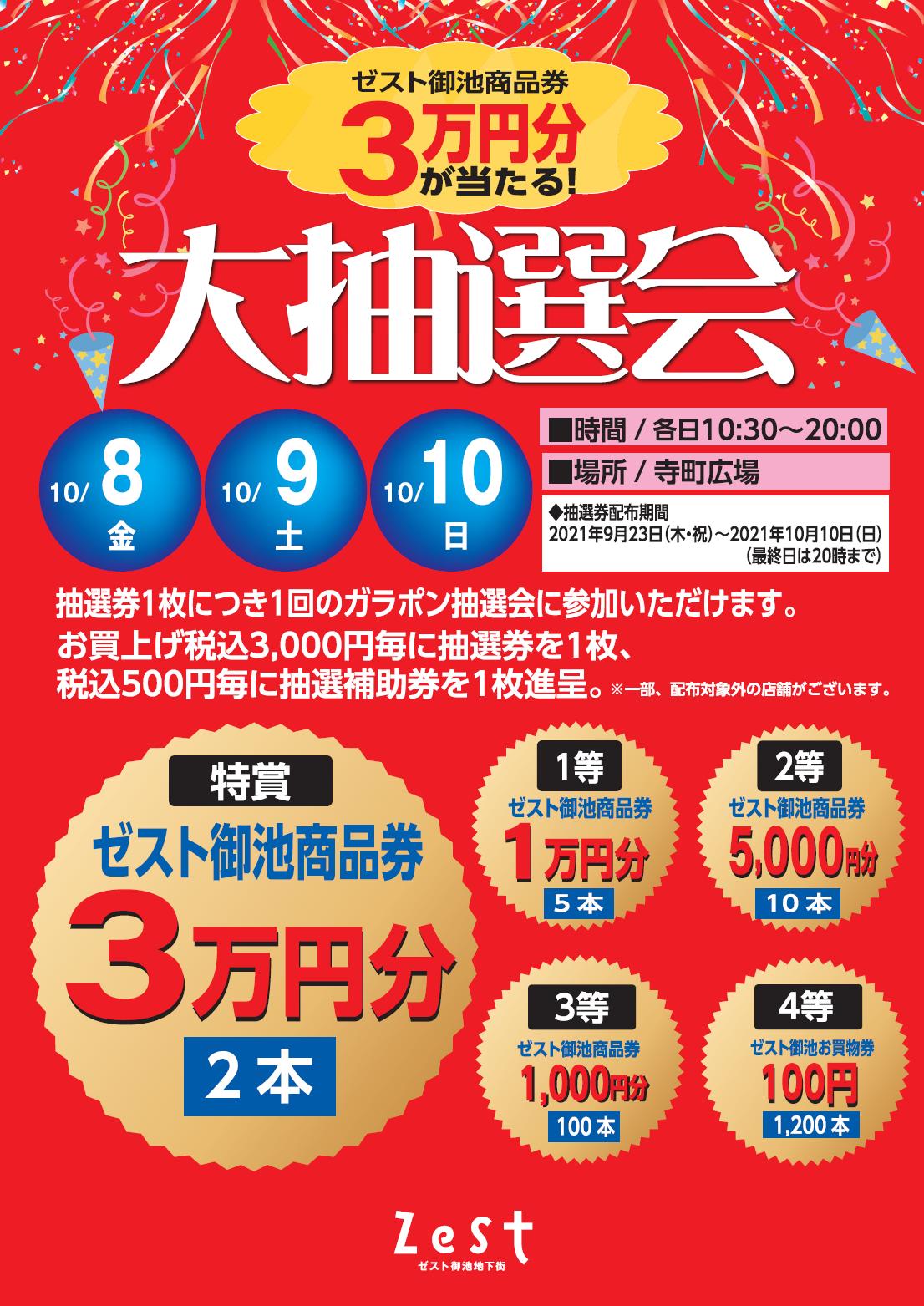 特賞は3万円分ゼスト商品券!「大抽選会」を開催します。
