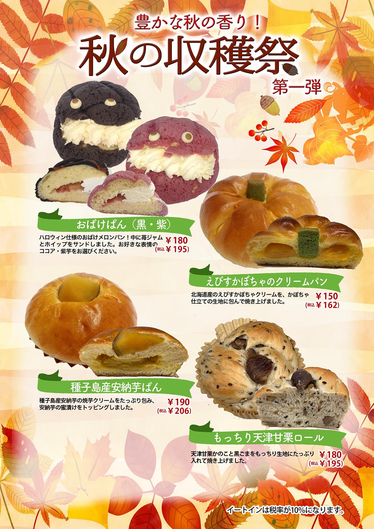<カスカード>10月は「秋の収穫祭」