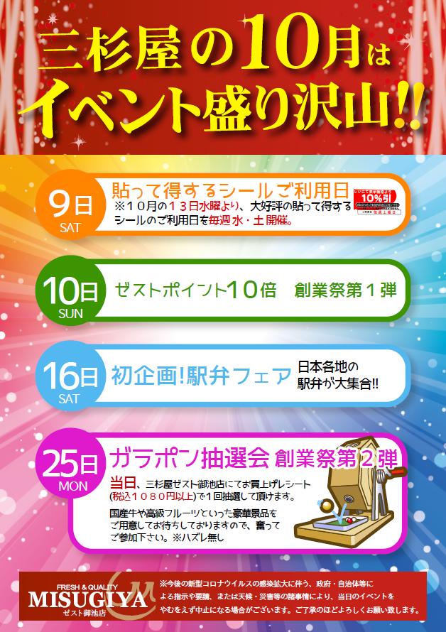 MISUGIYAの10月は、イベント盛り沢山!!