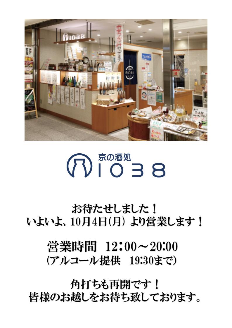 京の酒処1038 2021年10月4日(月)12:00より営業再開します。
